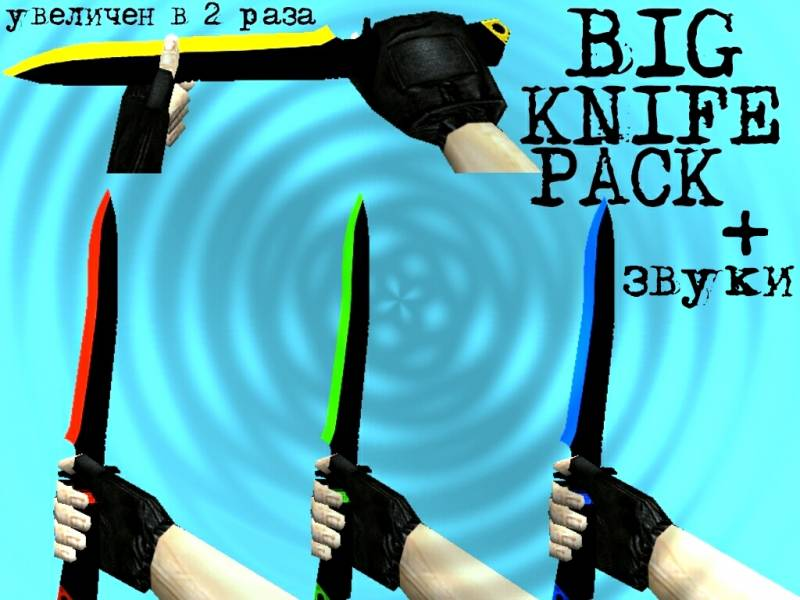 Big Knife Pack кс 1.6 ELITE css
