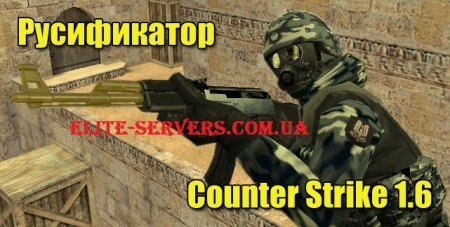 Руссификатор для Counter-Strike cs Elite